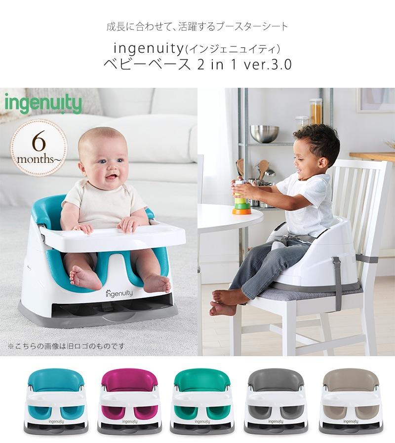 ingenuity(インジェニュイティ) ベビーベース 2in1 10865