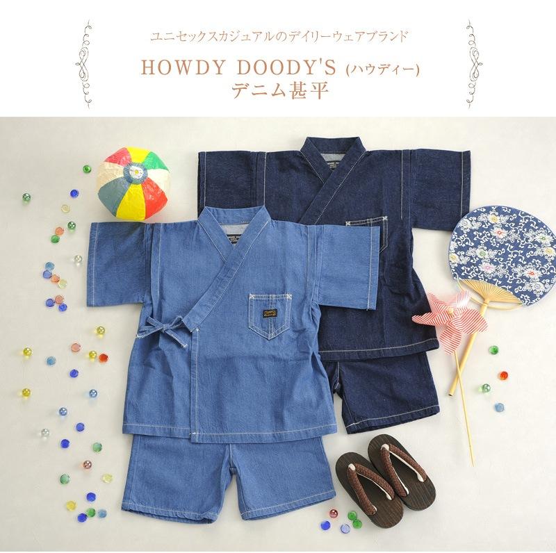 HOWDY DOODY'S (ハウディー) デニム甚平 P38045-72