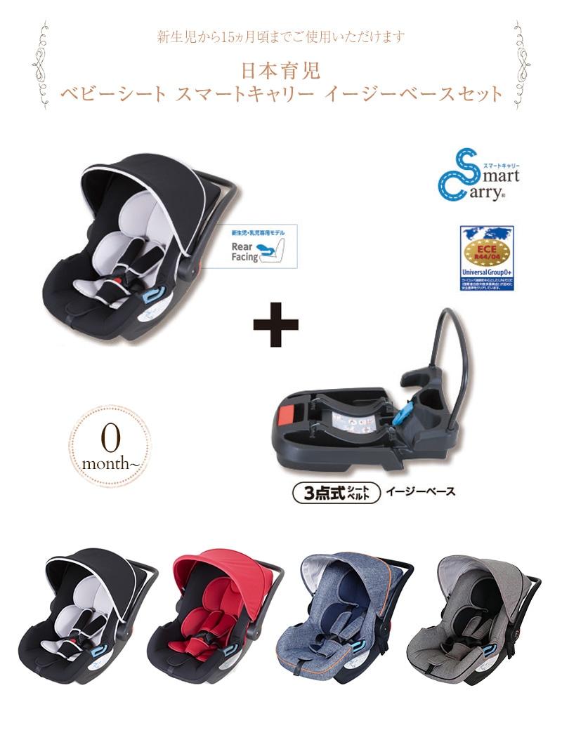 日本育児 ベビーシート スマートキャリー イージーベースセット 6100029001