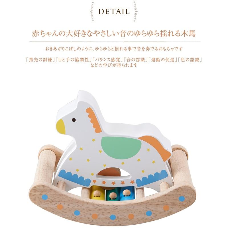 エドインター カランコロン木馬   木のおもちゃ 木製 おきあがりこぼし 出産祝い ベビーギフト