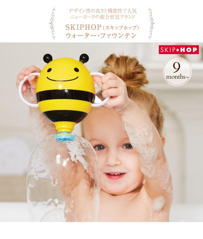 SKIPHOP(スキップホップ) ウォーター・ファウンテン  TYSH235358  おふろ おもちゃ バストイ 水鉄砲 ボール ネット