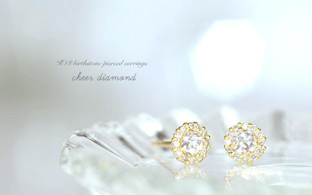 K18ダイヤモンドピアスcheer