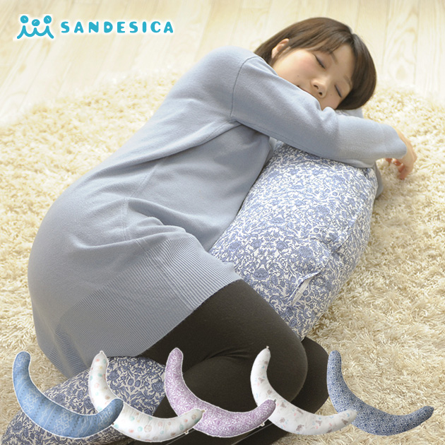 枕 サンデシカ 抱き