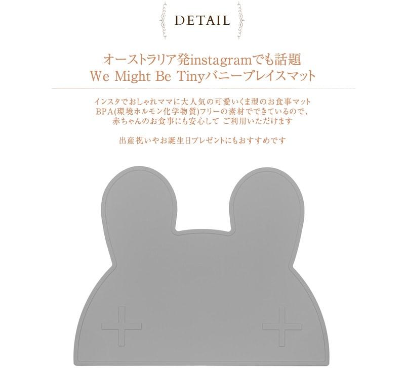We Might Be Tiny(ウィーマイビータイニー )バニー シリコンマット