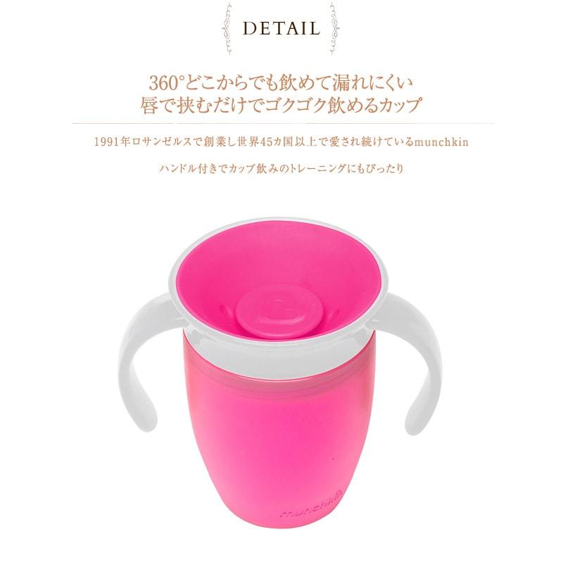 munchkin(マンチキン) ハンドル付ミラクルカップ