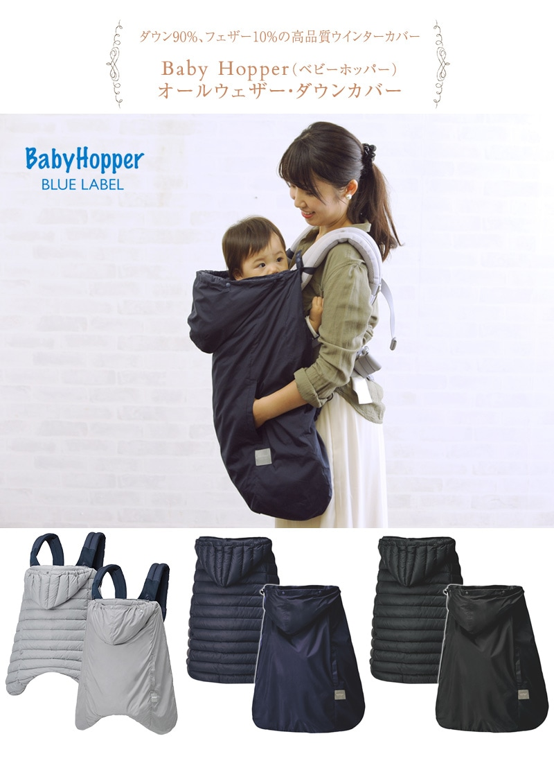 Baby Hopper(ベビーホッパー) オールウェザー・ダウンカバー