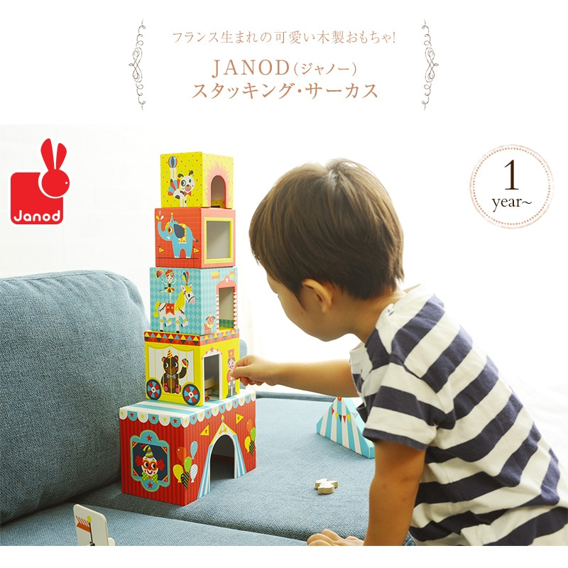 Janod(ジャノー) スタッキング・サーカス  TYJD02800  木製 人形遊び ごっこ遊び 動物 サーカース