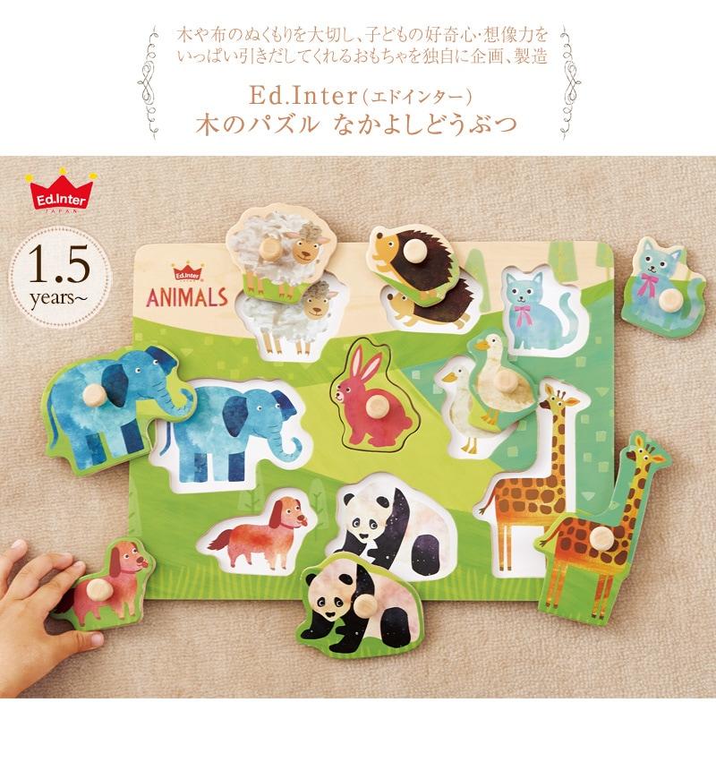 エド・インター 木のパズル なかよしどうぶつ  813966  パズル 木製 動物 木のパズル どうぶつ