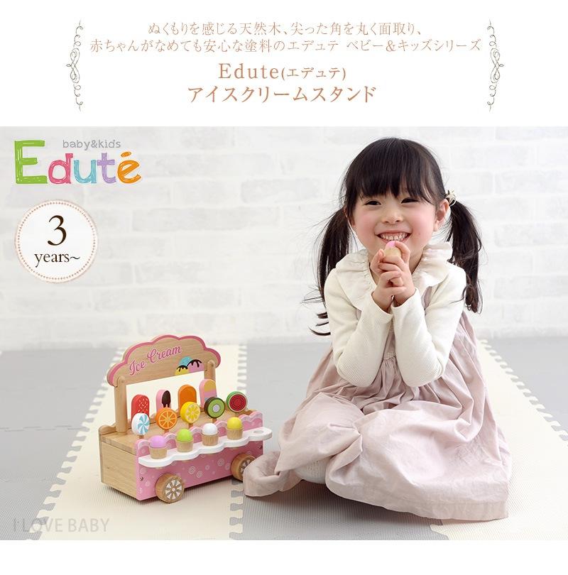Edute(エデュテ) アイスクリームスタンド ORG-015