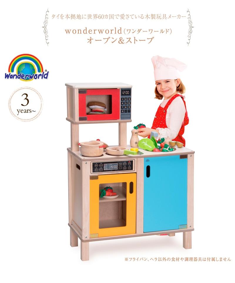 wonderworld(ワンダーワールド) リトルシェフステーション  TYWW4561  木のおもちゃ 木製玩具 ウッドトイ 知育玩具 ままごと遊び おままごと ごっこ遊び キッチン