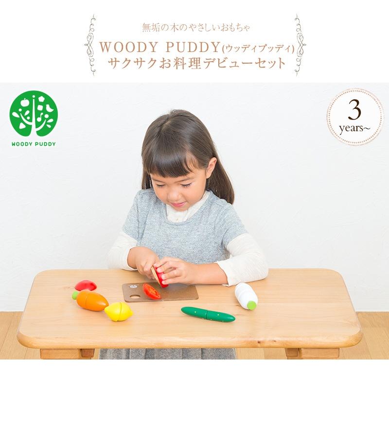 WOODY PUDDY(ウッディプッディ) サクサクお料理デビューセット G05-1154