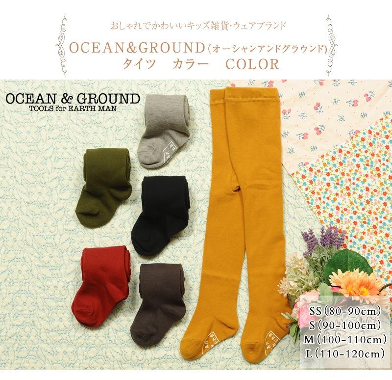 OCEAN&GROUND(オーシャンアンドグラウンド) タイツ カラー COLOR 1522401-CH-ASS  タイツ 子供 フォーマルタイツ カラータイツ 子供用 おしゃれ キッズ ベビー