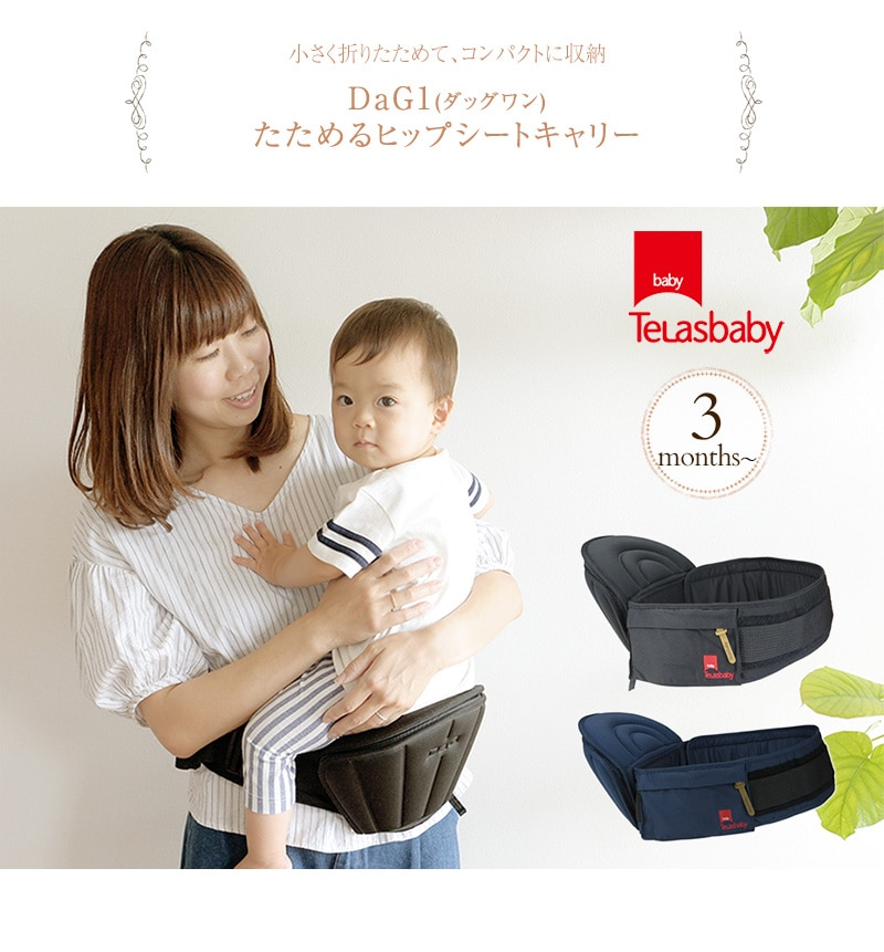 Telasbaby(テラスベビー) DaG1(ダッグワン) たためるヒップシートキャリー  腰抱っこ 抱っこ紐 簡易チェア コンパクト 腰痛 パパと兼用 軽量 保育園 簡易 手洗い