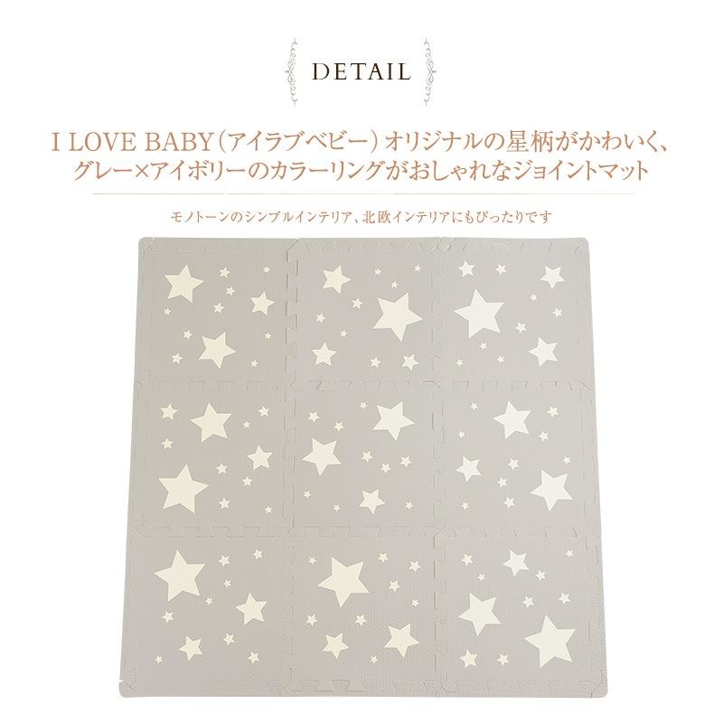 I LOVE BABY(アイラブベビー) ジョイントマット 9枚組 グレースター