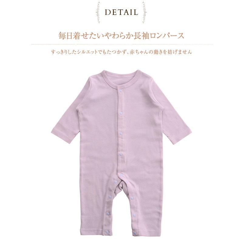 【お着換え楽らくベビー服】 フライス長袖ロンパース 775001