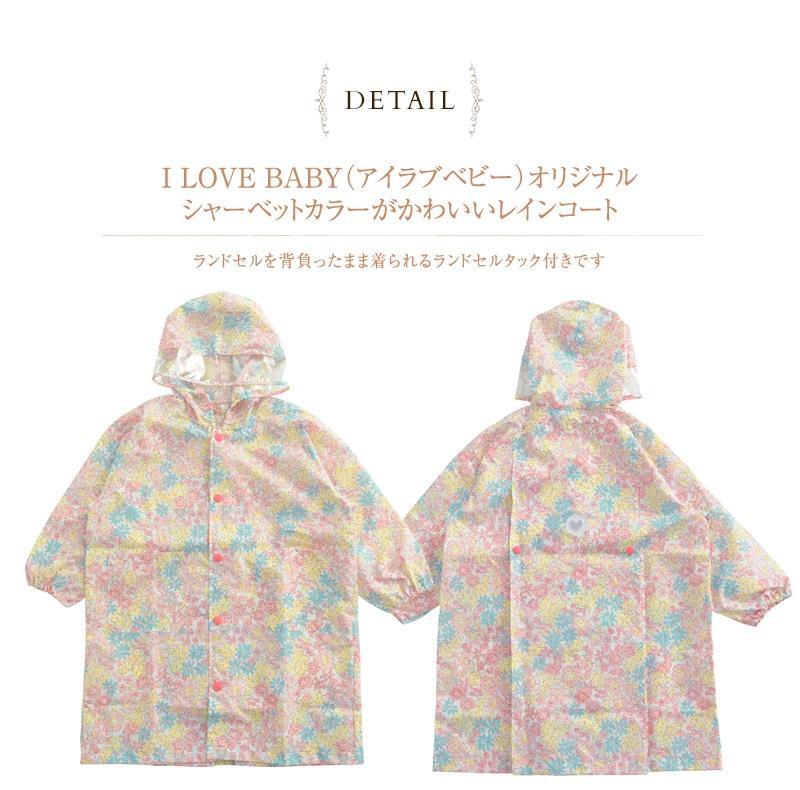I LOVE BABY(アイラブベビー)  レインコート