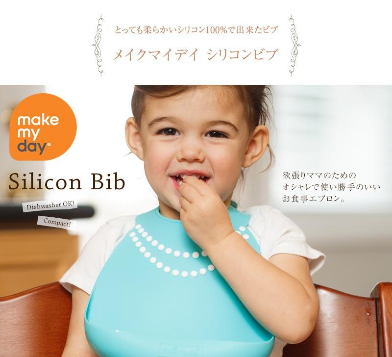 メイクマイデイ シリコンビブ MMD-BB100