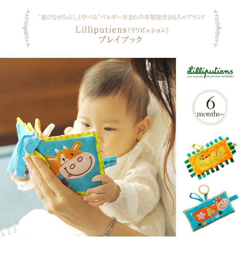 Lilliputiens(リリピュション)  プレイブック