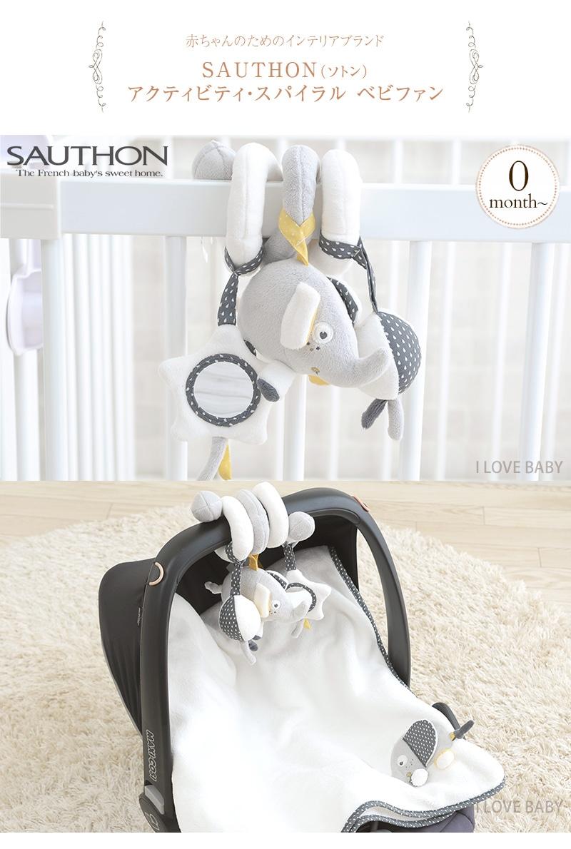 SAUTHON(ソトン) アクティビティ・スパイラル