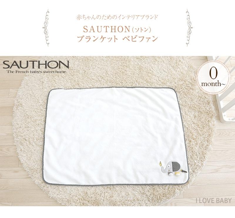 SAUTHON(ソトン) ブランケット