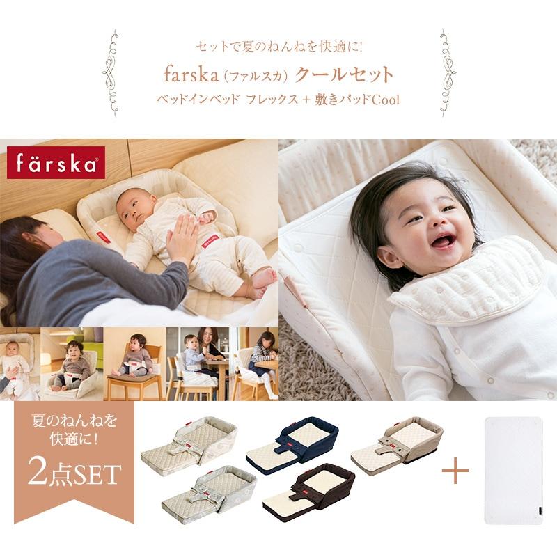 farska(ファルスカ) クールセット(ベッドインベッド フレックス+敷きパッドCool)