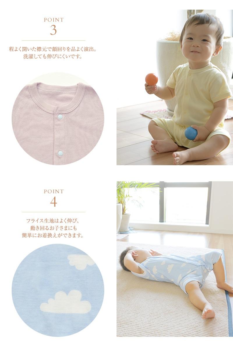 【お着換え楽らくベビー服】 フライス半袖カバーオール