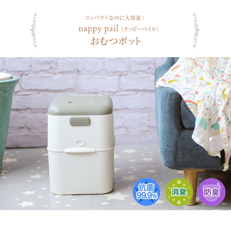 nappy pail(ナッピーペイル) おむつポット