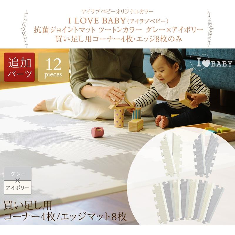I LOVE BABY(アイラブベビー) 抗菌 ジョイントマット ツートンカラー グレー×アイボリー 買い足し用コーナー4枚・エッジ8枚のみ