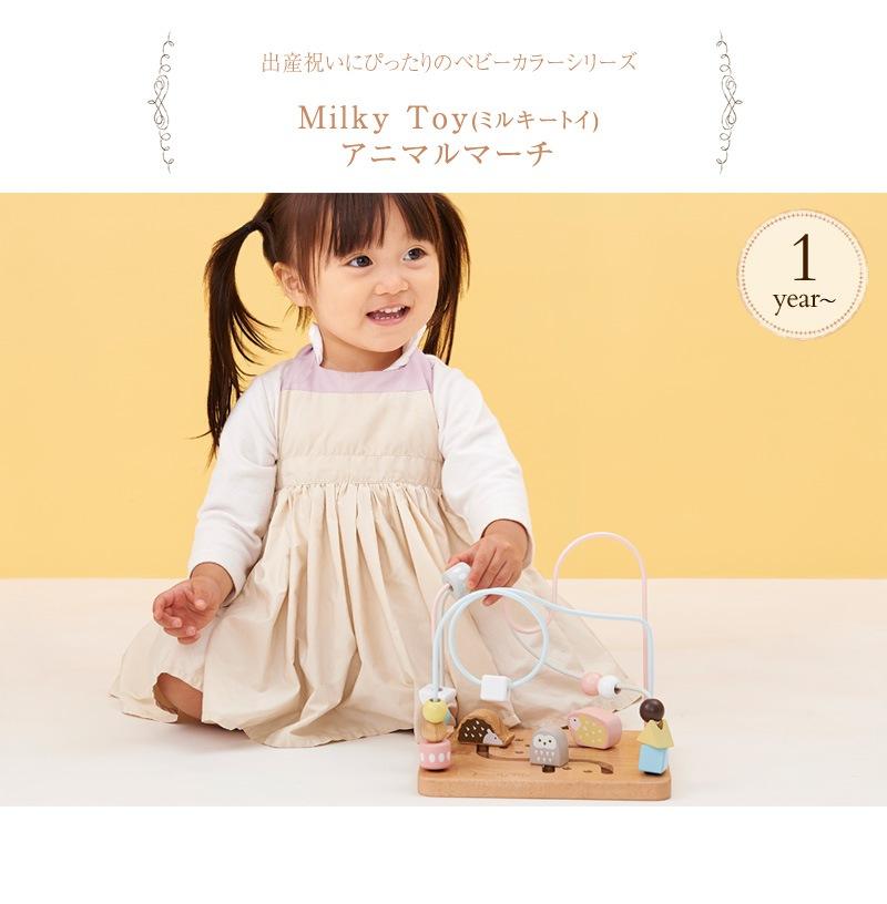 Milky Toy(ミルキートイ) アニマルマーチ