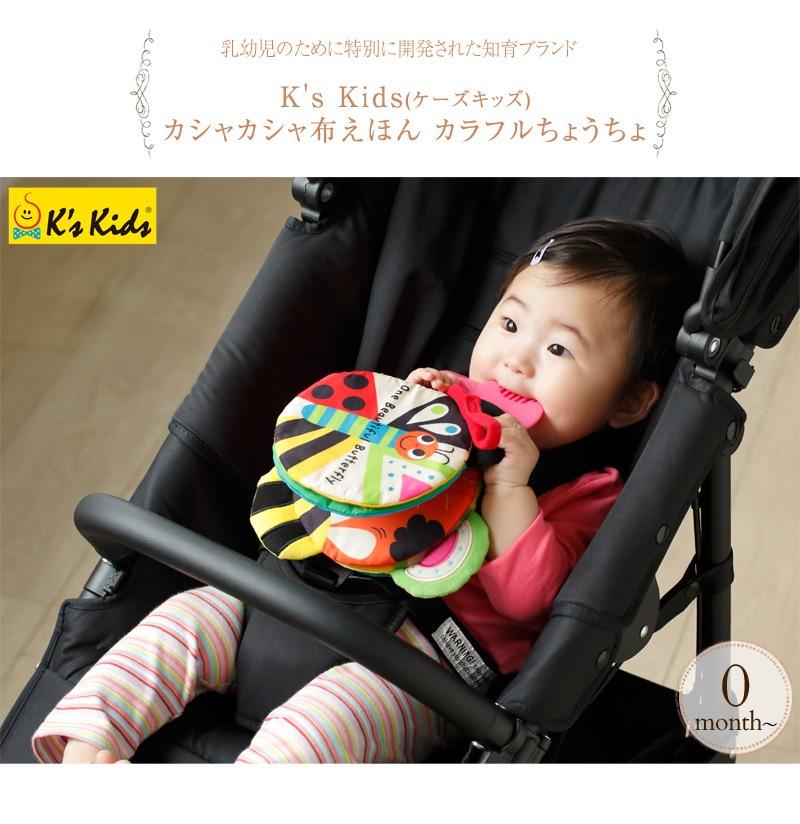 K's Kids(ケーズキッズ) カシャカシャ布えほん