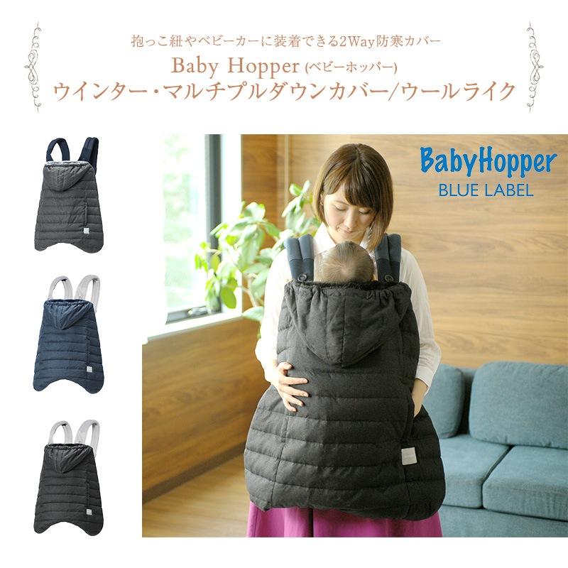 Baby Hopper(ベビーホッパー) ウインター・マルチプルダウンカバー/ウールライク