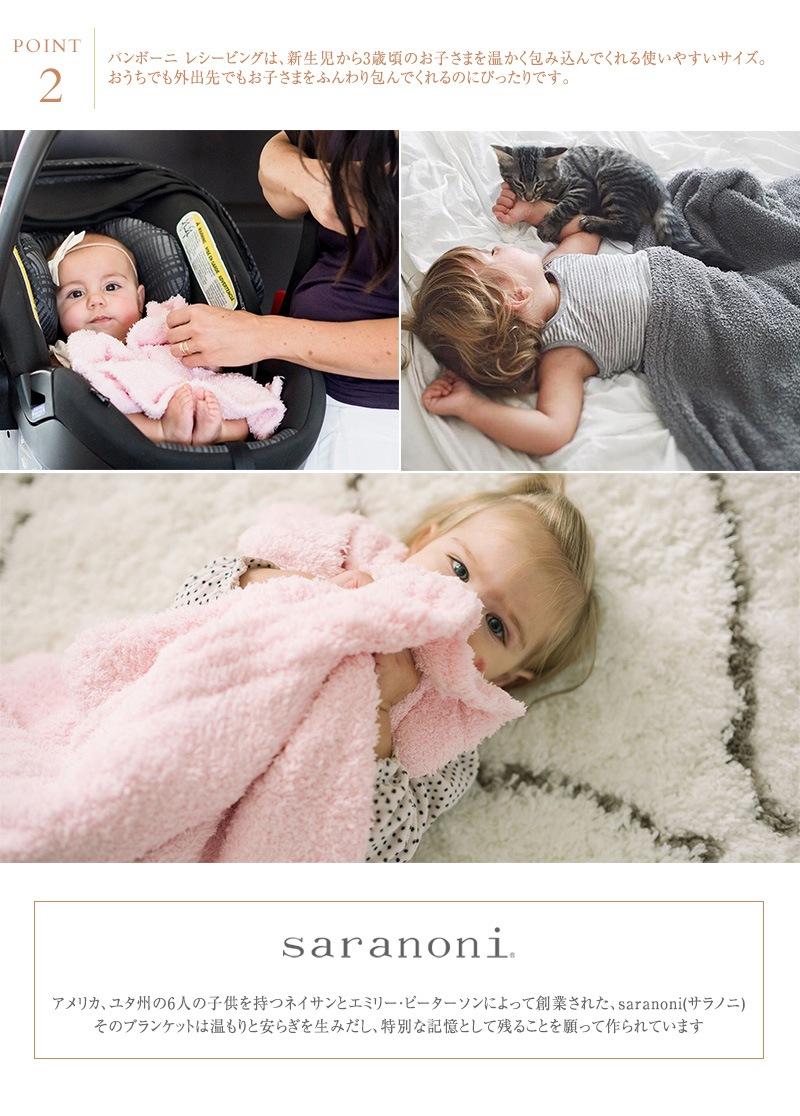 saranoni(サラノニ) バンボーニ ミニ(Sサイズ)