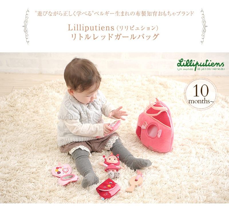 Lilliputiens(リリピュション)  リトルレッドガールバッグ TYLL86823