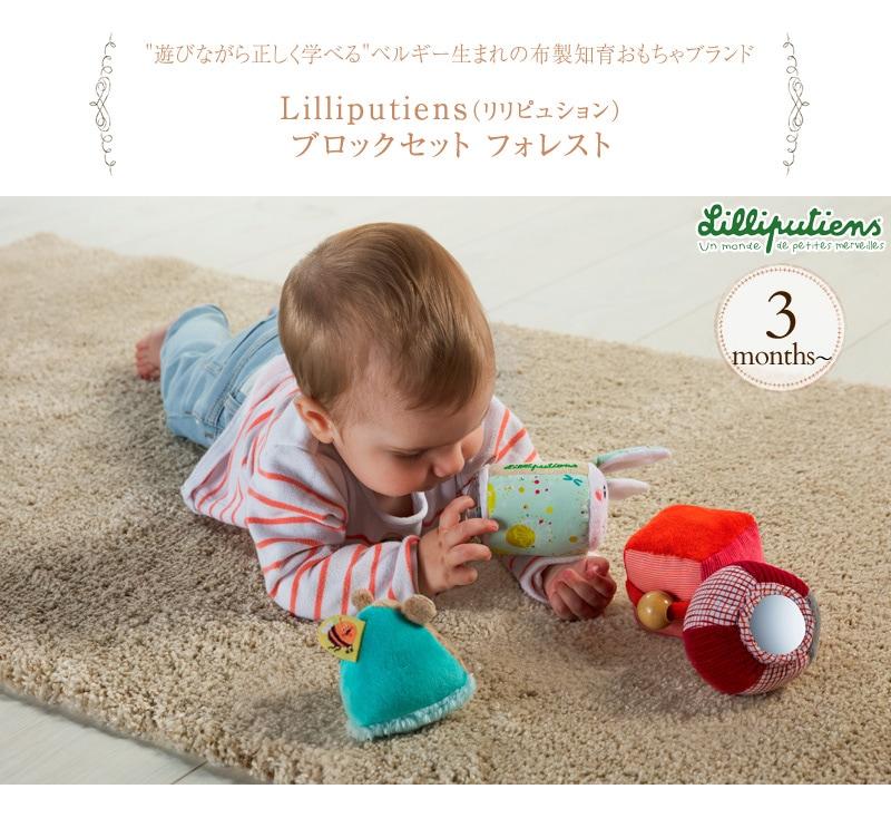 Lilliputiens(リリピュション)  ブロックセット フォレスト TYLL83020