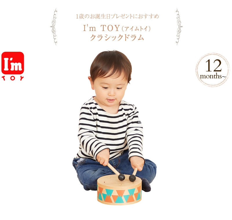I'm TOY( アイムトイ) クラシックドラム  IM-29322