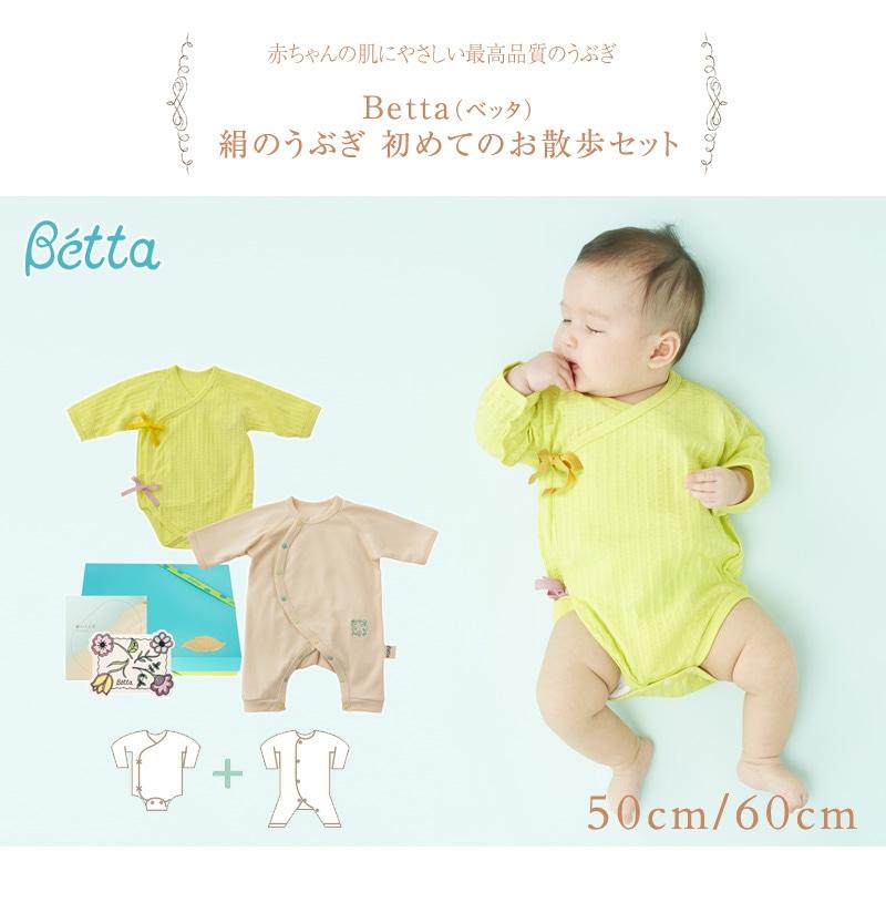 Betta(ベッタ) 絹のうぶぎ 初めてのお散歩セット