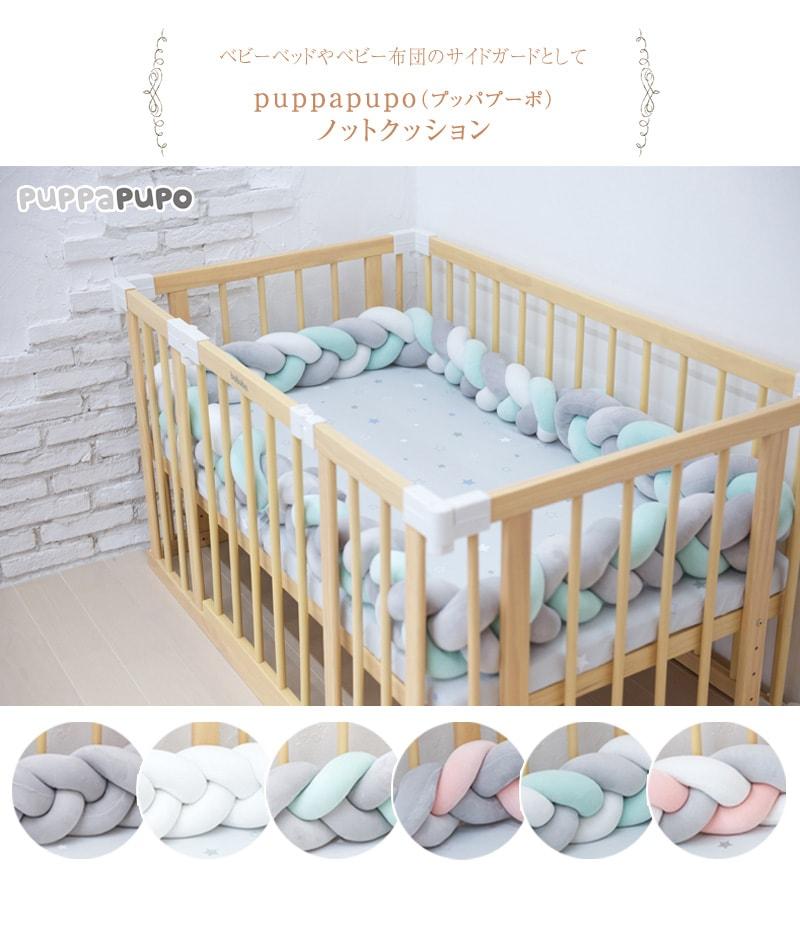 puppapupo(プッパプーポ) ノットクッション