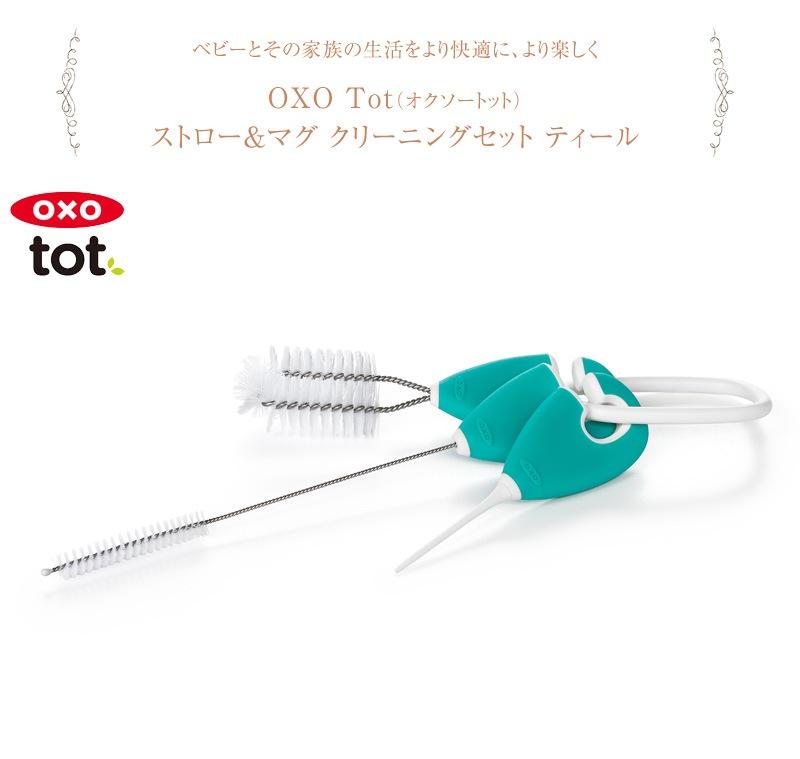 OXO Tot(オクソートット) ストロー&マグ クリーニングセット ティール FDOX62123100