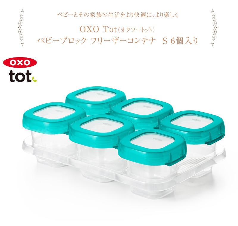 OXO Tot(オクソートット) ベビーブロック フリーザーコンテナ S 6個入り FDOX61129900