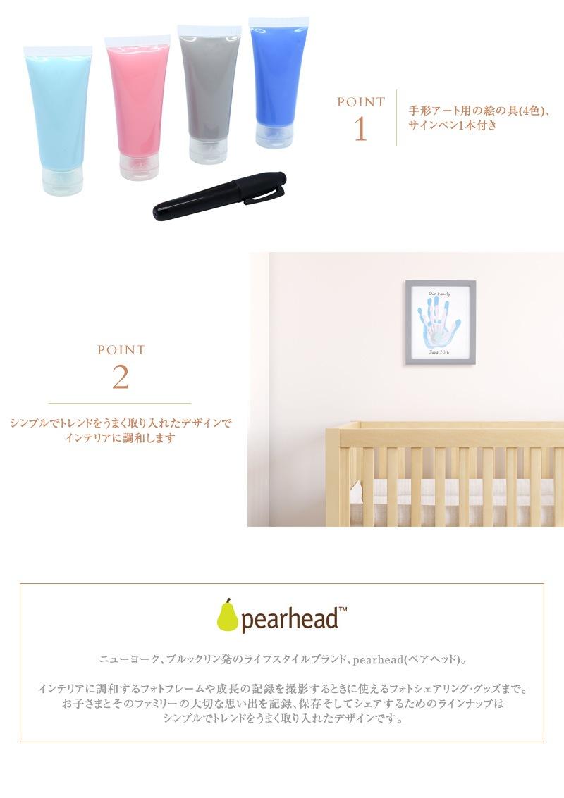 pearhead(ペアヘッド) ファミリーハンドプリント・フレーム NZPH60107