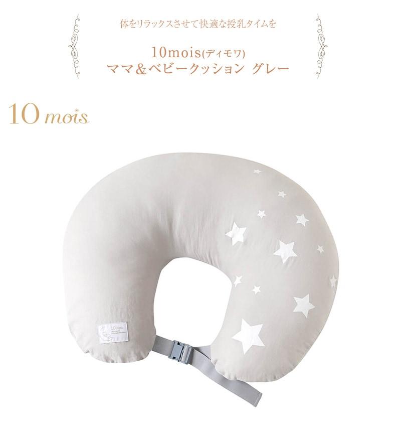 10mois(ディモワ) ママ&ベビークッション グレー 19151010
