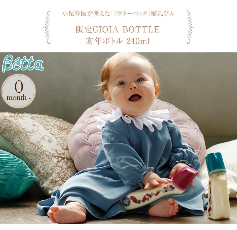 ドクターベッタ 日本製 限定GIOIA BOTTLE(ショコラドッド) 亥年ボトル 240ml
