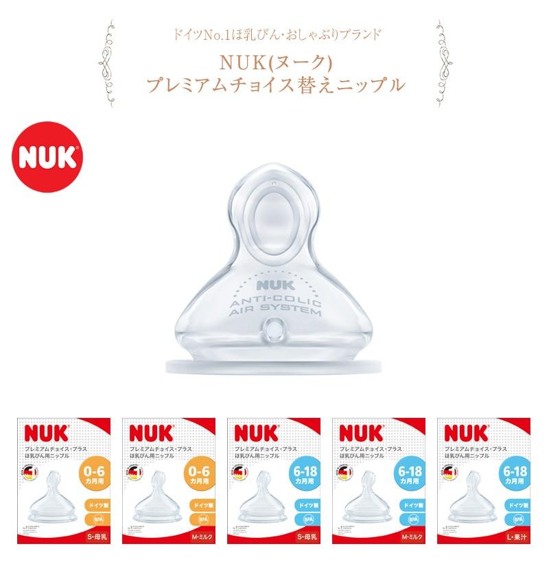 NUK(ヌーク) プレミアムチョイス替えニップル FDNK0110101