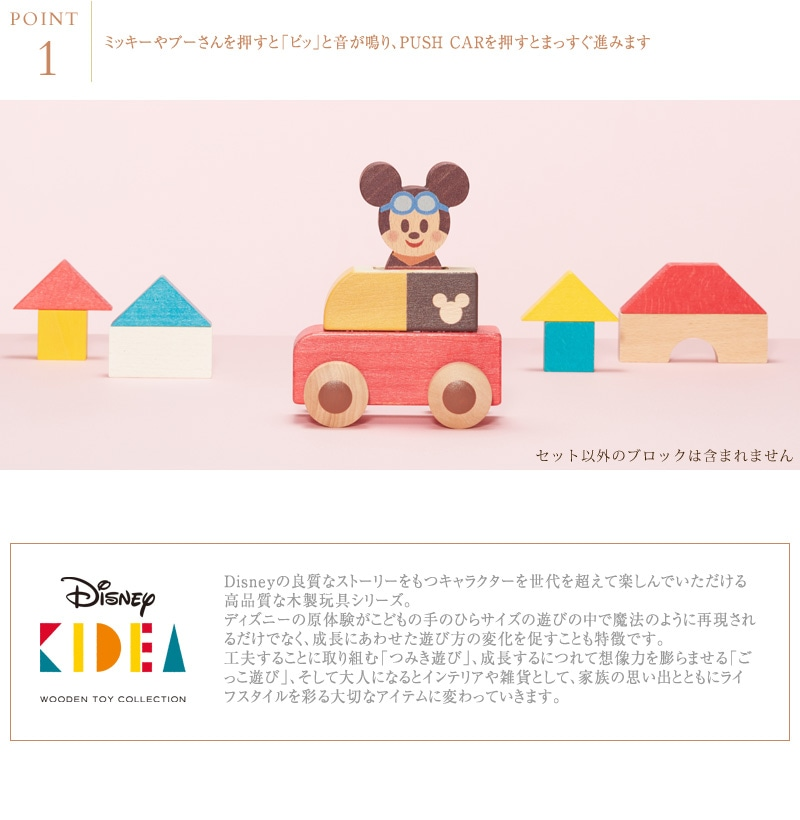 Disney|KIDEA  PUSH CAR TYKD00601