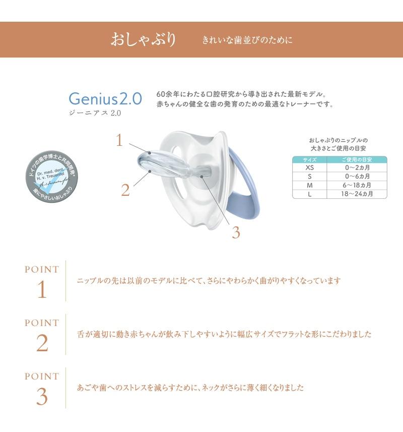 NUK(ヌーク) オシャブリ・ジーニアス2.0カラー(キャップ付き) OCNK4010111