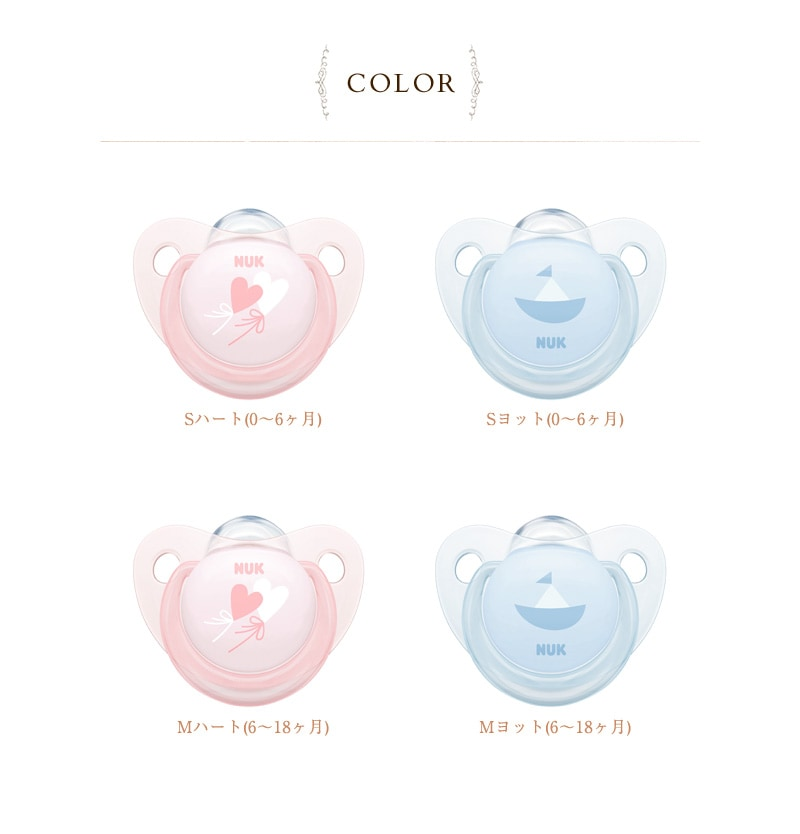 NUK(ヌーク) オシャブリローズ&ブルー(キャップ付き) OCNK50101211