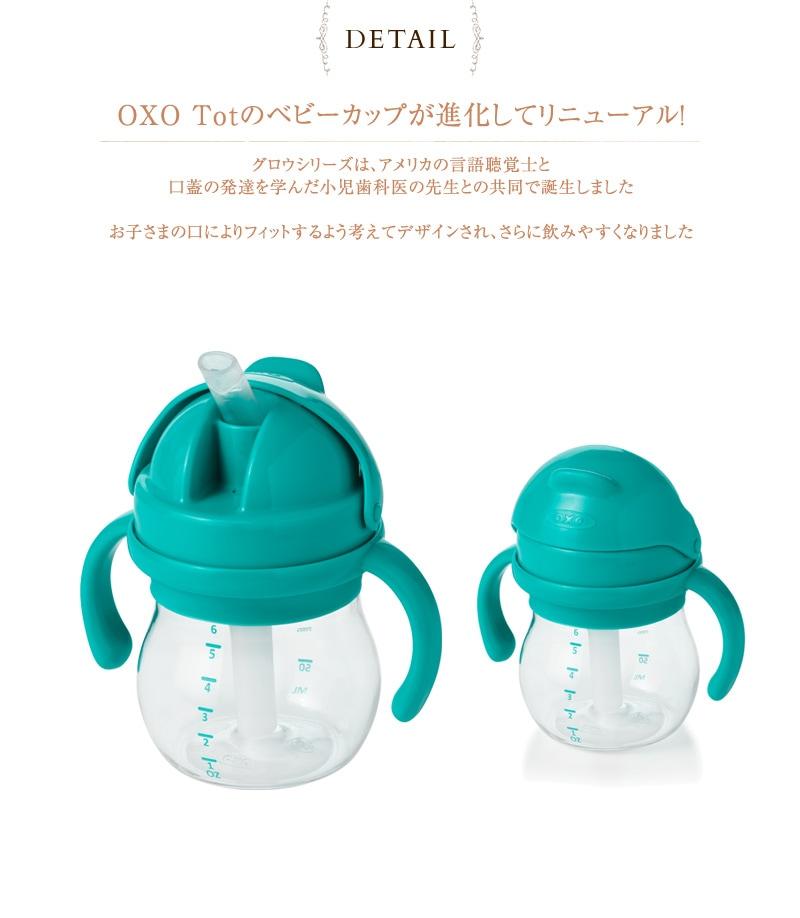 OXO Tot(オクソートット) グロウ・ハンドル付きストローカップ FDOX61127700
