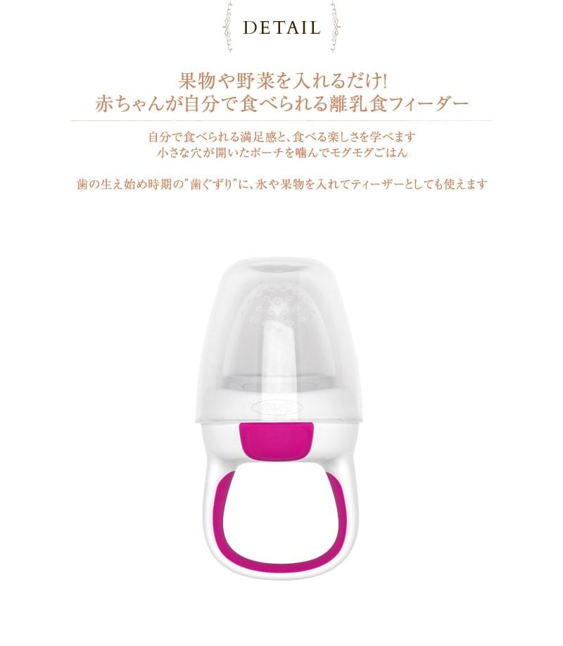OXO Tot(オクソートット) 離乳食フィーダー FDOX61116700