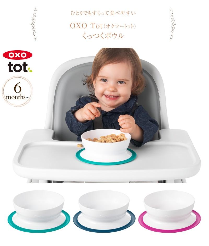 OXO Tot(オクソートット) くっつくボウル FDOX61120600