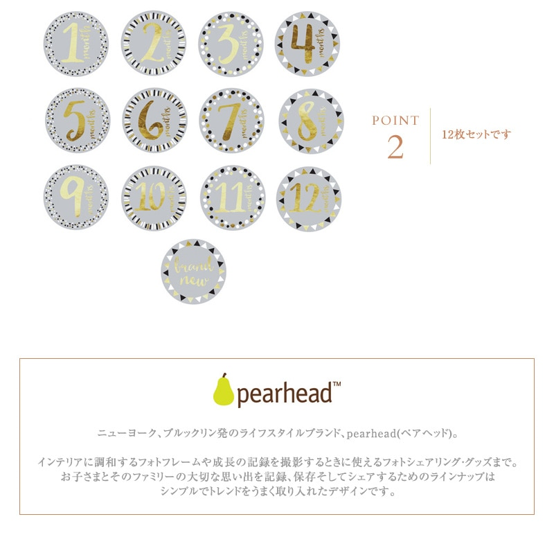 pearhead(ペアヘッド) ベビー・ベリーステッカー トゥインクル NZPH73005